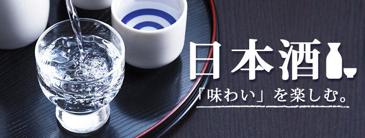 日本酒「味わい」を楽しむ。
