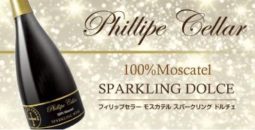 スパークリングワイン「フィリップセラー」