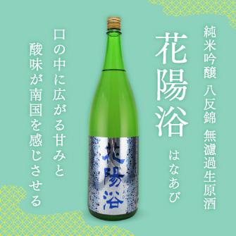 花陽浴 純米吟醸 八反錦 無濾過生原酒